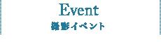 撮影イベント