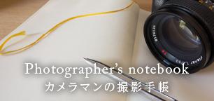 カメラマンの撮影手帳
